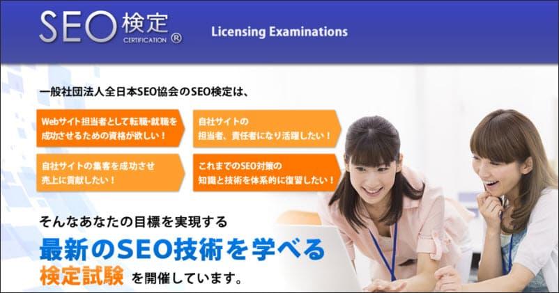 SEOライティングにおすすめの資格・検定:SEO検定