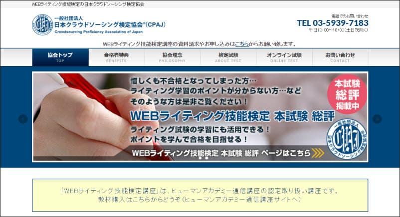 SEOライティングにおすすめの資格・検定:WEBライティング技能検定