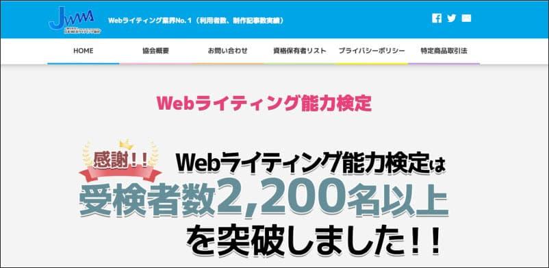 SEOライティングにおすすめの資格・検定:WEBライティング能力検定