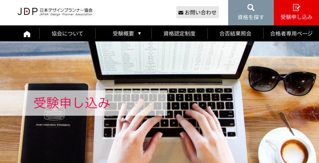 SEOマーケティングアドバイザー受験申し込み