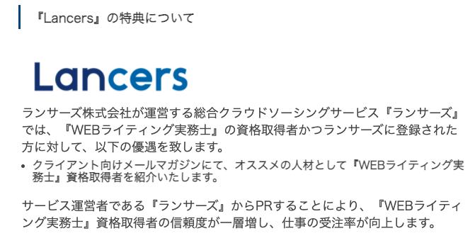 WEBライティング技能検定ランサーズ特典