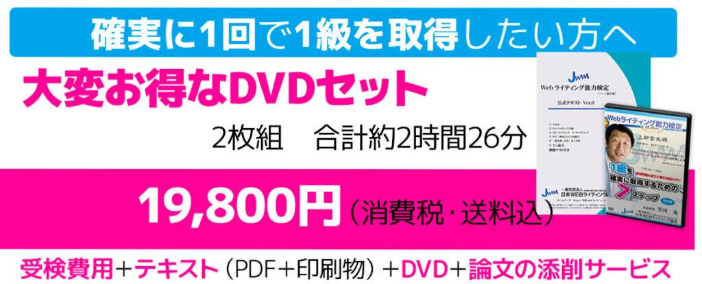 WEBライティング能力検定のDVDと論文の添付サービスが付いた19,800円のセット