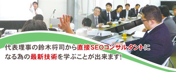 認定SEOコンサルタント代表理事の鈴木将司氏から直接学べる