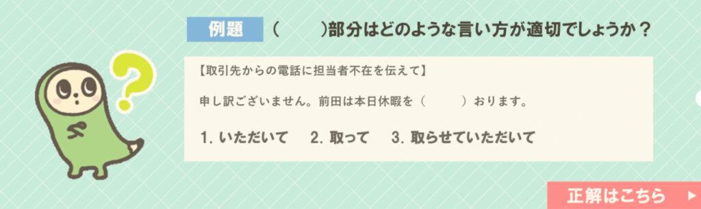 日本語検定で正しい日本語を学ぶ