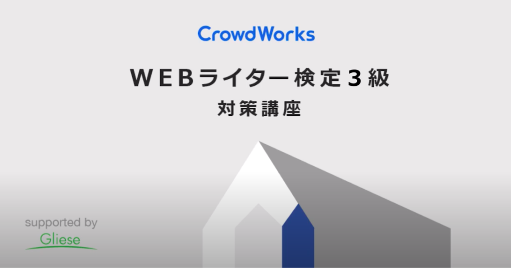 WEBライター検定3級対策講座