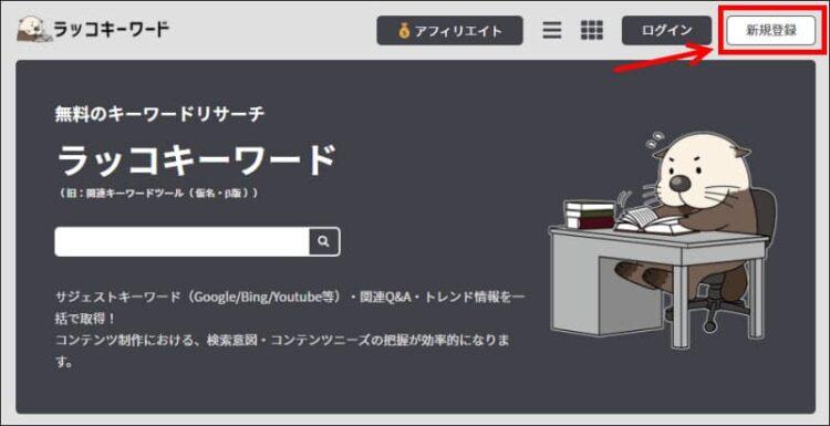 ラッコキーワードの新規登録画面