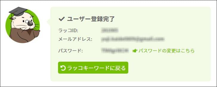 ラッコIDのユーザー登録完了
