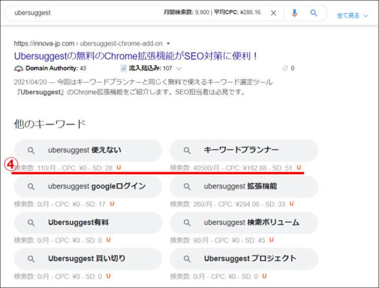Chrome拡張機能の結果2
