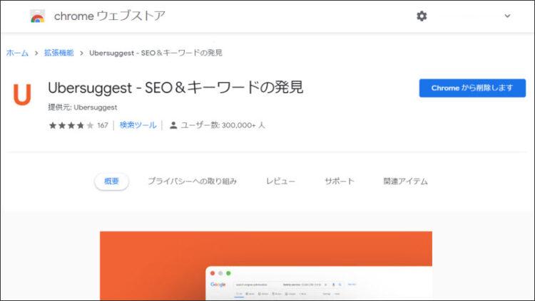 UbersuggestのGoogleChrome拡張機能